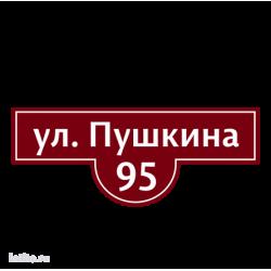 """0056. Табличка """"Вена"""" (60х24 см, светоотражающая)"""