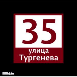 "0098. Табличка ""Минск"" (30х30 см, светоотражающая)"