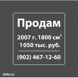0113. Объявление на стекло, подробное