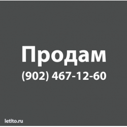 0116. Объявление на стекло