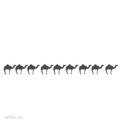 0134. Караван верблюдов