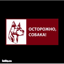 """0245. Табличка """"Осторожно, Собака!"""" (30х15 см, светоотражающая)"""