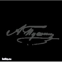 0305. Автограф А.С. Пушкина
