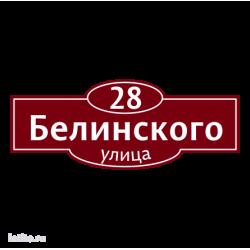 """0327. Табличка """"Классика"""" (65х26 см, светоотражающая)"""