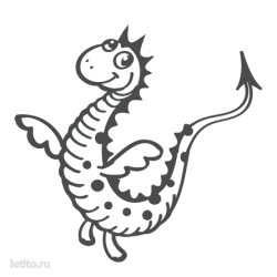 0642. Веселый дракон