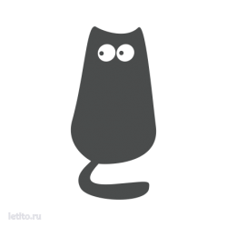 0683. Силуэт кота