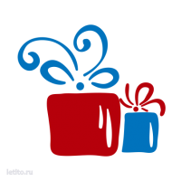 0771. Подарки