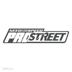 0886. Need for Speed: ProStreet