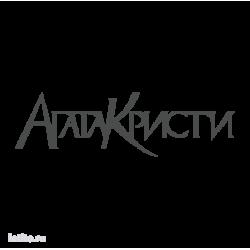 0911. Агата Кристи