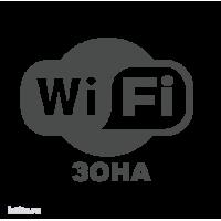 1853. Зона Wi-Fi
