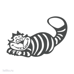1858. Чеширский кот
