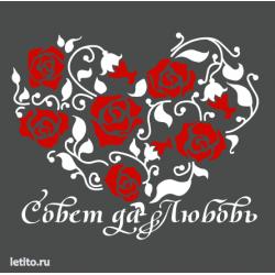 1911. Совет да любовь (для темного фона)