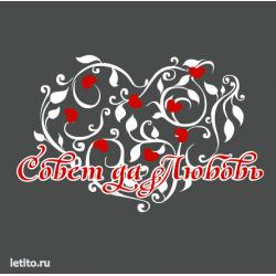 1913. Совет да любовь (для темного фона)
