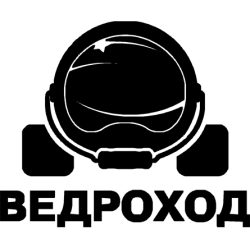 1981. Ведроход