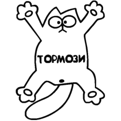 "2012. Simon's Cat ""ТОРМОЗИ"""