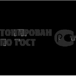 2013. Тонирован по ГОСТ