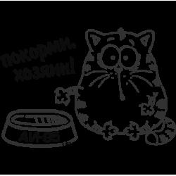 """2016. Simon's Cat """"Покорми хозяин 95"""""""