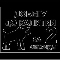 2079. Злая собака