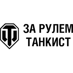 2107. WORLD of TANKS. За рулем танкист!