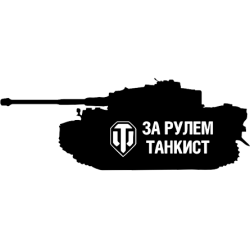 2108. WORLD of TANKS. За рулем танкист!