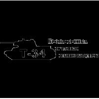 2123. Танк Т34