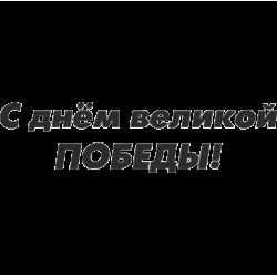 2148. С днем Великой Победы!