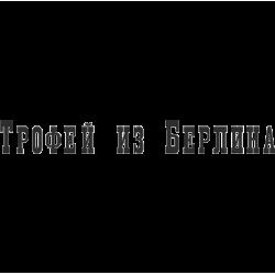 2151. Трофей из Берлина