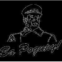 2153. Сталин. За Родину!
