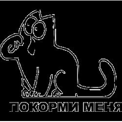 2189. Simon's Cat  Покорми меня