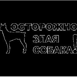 2201. Осторожно Злая собака