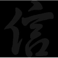 2340. Иероглиф  (Вера)