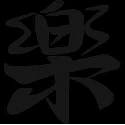 2599. Иероглиф Радость