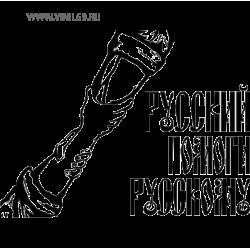 2692. Русский-помоги Русскому!