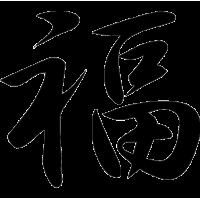 2693. Иероглиф Процветание