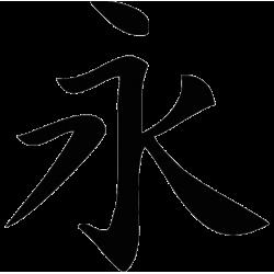 2697. Иероглиф Вечность