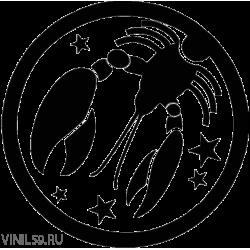 2839. Знак зодиака Рак