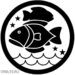 2843. Знак зодиака Рыбы