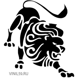 2847. Знак зодиака Лев