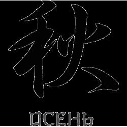 2866. Иероглиф  Осень
