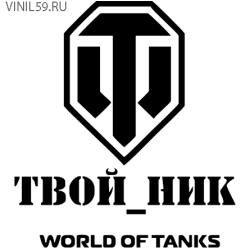 3045. WORLD of TANKS