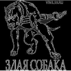 3046.   Злая собака