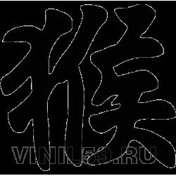 3082. Иероглиф  Лепестки Лотоса