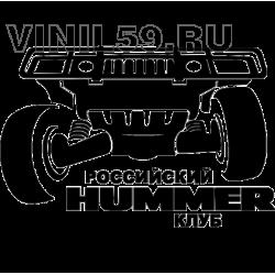 3164. Российский HUMMER клуб