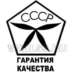 3182. СССР. Гарантия качества