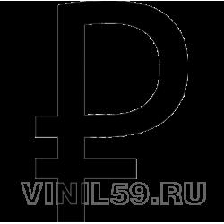 3256. Символ рубля