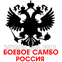 3367. Боевое самбо РОССИЯ