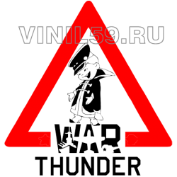 3414.  WAR THUNDER (гром войны)