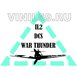 3421.  WAR THUNDER (гром войны)