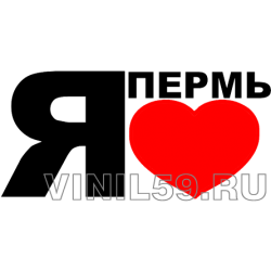 3452. Я люблю Пермь
