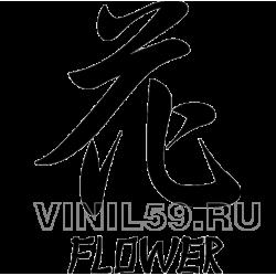 3488. Иероглиф  FLOWER  Цветок